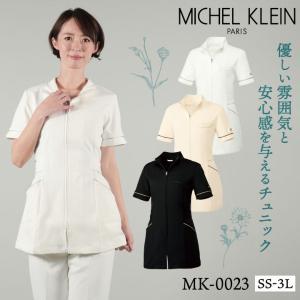MICHEL KLEIN (ミッシェルクラン) MK-0023 チュニック 【 制服 ユニフォーム 医療 エステ 介護 事務 受付 】|worktk