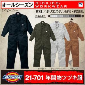 ディッキーズ つなぎ ツナギ 長袖ベーシック ディッキーズつなぎ Dickies-701|worktk
