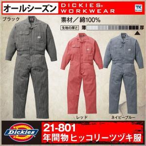 ディッキーズ つなぎ ツナギ ヒッコリー 長袖 Dickies-TK801|worktk