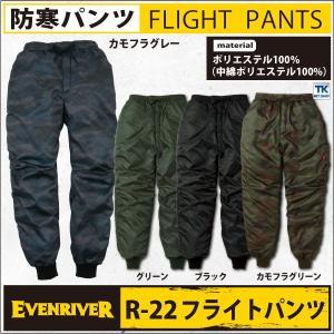 防寒フライト パンツ 防寒着 イーブンリバー EVENRIVER 防寒服 ズボン キルト er-r-22|worktk