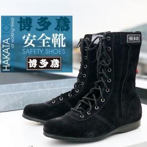 博多鳶安全靴ht-anzengutu-1高所用安全靴 作業用 バックスキン スエード 半長靴 チャック付 ファスナー付|worktk