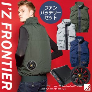 10027 I'Z FROTNTIER 空調服 AIR CYCLONE SYSTEM 涼しい服 作業...