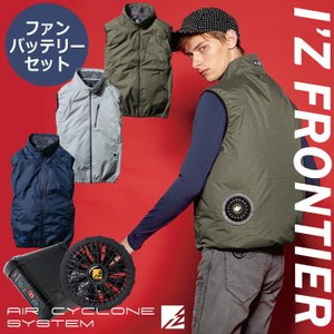10037 I'Z FROTNTIER 空調服 AIR CYCLONE SYSTEM 涼しい服 作業...