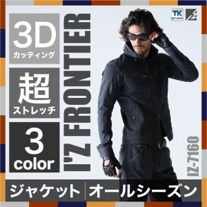 アイズフロンティア 作業ブルゾン I'Z FRONTIER ストレッチ3D 作業服 作業着 作業ジャンパー if-7160|worktk