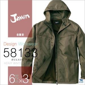 ショートコート(フード付き) 作業服 作業着 ジャウイン Jawin 自重堂 軽量防寒ジャンパー カジュアルワーク jd-58133 worktk