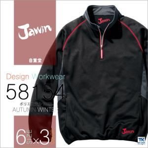 ラミネートロングスリーブ 作業服 作業着 ジャウイン Jawin 自重堂 軽量防寒ジャンパー カジュアルワーク jd-58154-b worktk