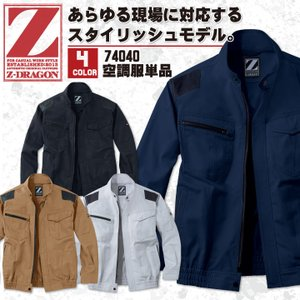 74040 Z-DRAGON 市原隼人 ブルゾン 空調服 作業服 夏 ポリエステル65%・綿35% ...