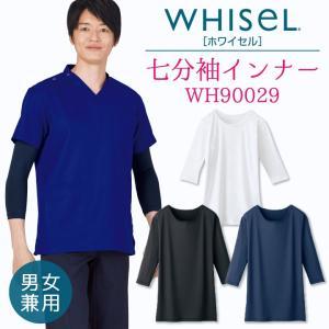 WH90029 インナーTシャツ インナー 長袖シャツ 七分袖 男女兼用スクラブ メンズ レディース...