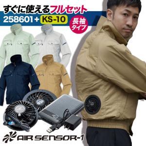 空調服 ファン付き クロダルマ エアーセンサー1 長袖ブルゾン (空調服+ファン・バッテリーセットkd-ks10) メンズ kd-258601-l