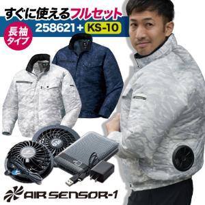 空調服 セット リチウム ファン付き 迷彩長袖ジャンパー クロダルマ エアーセンサー1 メンズ 作業服 作業着 kd-258621-l (空調服+ファン・バッテリーセット)