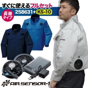ハーネス対応空調服 フルセット 長袖ブルゾン 空調服セット メンズ kd-258631-l [空調服+ファン・バッテリーセットkd-ks10]|worktk