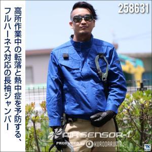 ハーネス対応空調服 フルセット 長袖ブルゾン 空調服セット メンズ kd-258631-l [空調服+ファン・バッテリーセットkd-ks10]|worktk|02