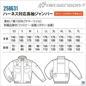 ハーネス対応空調服 フルセット 長袖ブルゾン 空調服セット メンズ kd-258631-l [空調服+ファン・バッテリーセットkd-ks10]|worktk|05