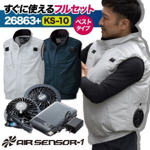 ハーネス対応 ベスト 空調服 フルセット 空調服セット メンズ 作業服 kd-26863-l [空調服+ファン・バッテリーセットkd-ks10]|worktk
