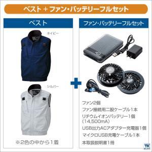 ハーネス対応 ベスト 空調服 フルセット 空調服セット メンズ 作業服 kd-26863-l [空調服+ファン・バッテリーセットkd-ks10]|worktk|11