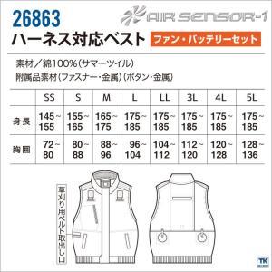ハーネス対応 ベスト 空調服 フルセット 空調服セット メンズ 作業服 kd-26863-l [空調服+ファン・バッテリーセットkd-ks10]|worktk|05