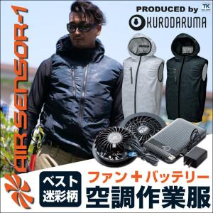 フード付き ベスト 空調服 フルセット ファン付き 空調服セット メンズ kd-26864-l [空調服+ファン・バッテリーセットkd-ks10]|worktk