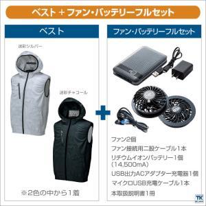 フード付き ベスト 空調服 フルセット ファン付き 空調服セット メンズ kd-26864-l [空調服+ファン・バッテリーセットkd-ks10]|worktk|11