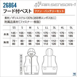 フード付き ベスト 空調服 フルセット ファン付き 空調服セット メンズ kd-26864-l [空調服+ファン・バッテリーセットkd-ks10]|worktk|05