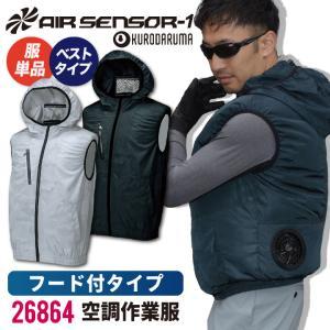 26864 空調服 フード付きベスト 服のみ 袖なし 単品 快適 涼しい ファン対応 メンズ 仕事服...