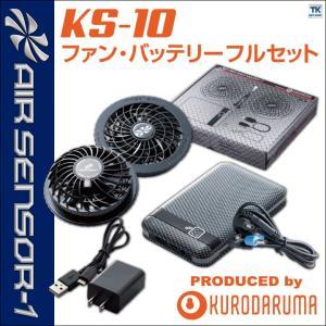 空調服 KS10 ファンバッテリーセット【空調服用パーツ】クロダルマ ファン バッテリーモニターによ...