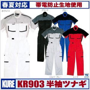 半袖つなぎ 半袖ツナギ ピットスーツ カジュアル半袖つなぎ kr-kr903|worktk