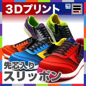 安全スニーカー スリッポン 3Dプリント スチール先芯 Ligt One Fire セーフティーシューズ 安全靴 mk-lo0403-3d|worktk