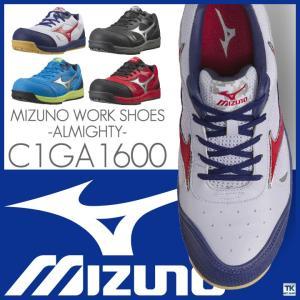 作業用靴 MIZUNO ミズノ オールマイティ セーフティーシューズ 安全靴 安全シューズ 先芯 mz-c1ga1600|worktk
