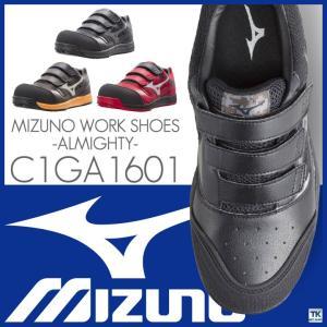 作業用靴 MIZUNO ミズノ オールマイティ セーフティーシューズ 安全靴 安全シューズ 先芯 mz-c1ga1601|worktk