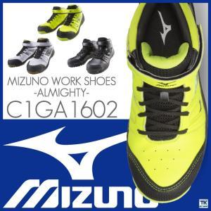 作業用靴 MIZUNO ミズノ オールマイティ セーフティーシューズ 安全靴 ミッドカット 安全シューズ 先芯 mz-c1ga1602|worktk