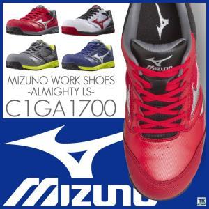 安全靴 ミズノ MIZUNO オールマイティLS セーフティーシューズ 作業用靴  軽量 先芯 mz-c1ga1700|worktk