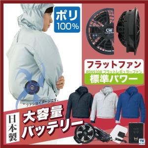 空調服 作業服 フード付 サンエス ss-ku90810-lx (空調服+標準(厚型)ファンRD9720A+リチウムイオンバッテリーセットRD9870J) worktk