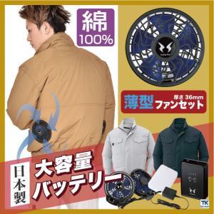 空調服 作業服 綿100% サンエス (空調服+薄型ファンRD9710A+リチウムイオンバッテリーセットRD9870J) 涼しい作業服 ss-ku91400-lu worktk