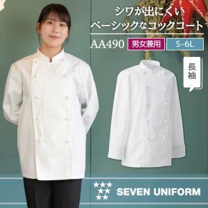 コックコート 長袖 セブンユニフォーム 調理白衣 レストラン 洋食 シェフ サービス ユニフォーム メンズ レディース su-aa490 worktk