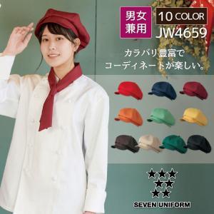 キャスケット帽子 無地 ハンチング帽子 セブンユニフォーム キャップ 喫茶店 メンズ レディース ユニセックス su-jw4659 worktk