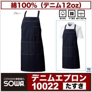 デニムエプロン(たすき) デニム sw-10022|worktk
