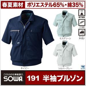 半袖ジャンパー 作業服 ブルゾン 作業着 ワークウェア 吸汗速乾加工 特価 sw-191
