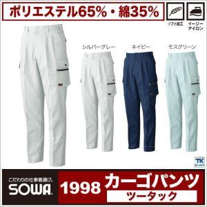 カーゴパンツ 作業ズボン メンズ 作業服 作業着 お手ごろ価格 T Cの定番 sw-1998|worktk