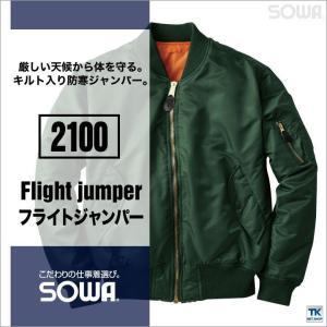 防寒 フライトジャンパー MA-1タイプsw-2100 防寒服 防寒着 防寒ジャンパー|worktk|02