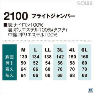 防寒 フライトジャンパー MA-1タイプsw-2100 防寒服 防寒着 防寒ジャンパー|worktk|05