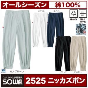 ニッカポッカ ニッカズボン 作業服 作業着 作業ズボン 年間用素材 お手ごろ価格 特価  綿100%の定番 sw-2525|worktk