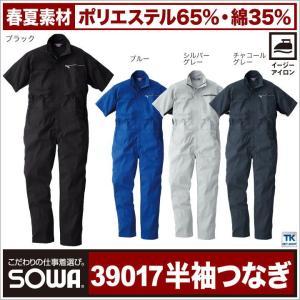 作業服 作業着 半袖つなぎ 脇メッシュT C 春夏素材 ツナギ sw-39017|worktk