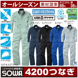 長袖つなぎ ツナギ ワークウェア 厚地素材の T/Cソフトツイルつなぎ sw-4200-b|worktk