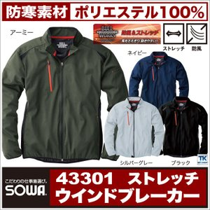ストレッチウインドブレーカー スポーツテイスト 防風 sw-43301 worktk