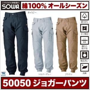 作業ズボン ジョガーパンツ 作業服 作業着 綿100%タフ素材 カーゴパンツ G.GROUND sw-50050-b|worktk