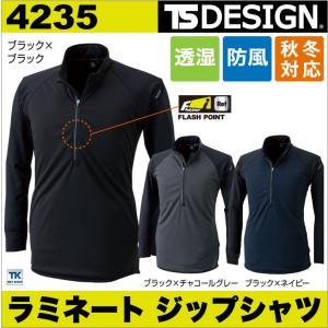 ラミネートロングスリーブジップシャツ マイクロフリース TS DESIGN スポーツ アウトドア 防風 tw-4235 worktk