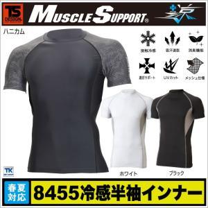 ゆうパケット便 インナーシャツ アンダーシャツ マッスルサポート 吸汗速乾 接触冷感 UVカットtw-8455 worktk