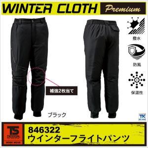 防寒ズボン フライトパンツ TS DESIGN 防寒着 防寒服 WINTER CLOTH tw-846322 worktk