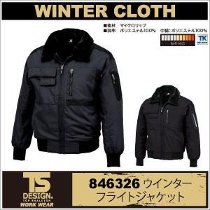 長袖ジャケット 防寒ジャンパー TS DESIGN ジャケットWINTER CLOTH tw-846326 worktk