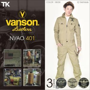 VANSON バンソン つなぎ ツナギ メンズ おしゃれ 送料無料 オールインワン NVAO-401|worktk